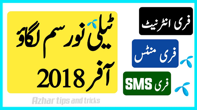Telenor sim band or sim lagao offer2018\ Telenor Sim Lagao Offer 2018 – Free 3000 Minutes – Internet – SMS
