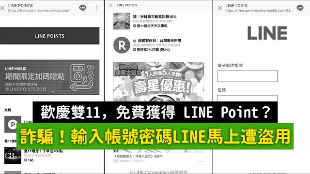 雙11 詐騙 LINE Point 帳號 密碼