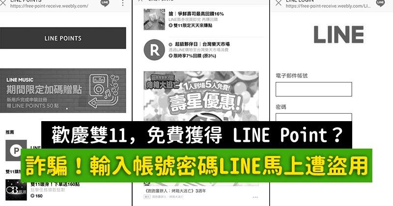 line point 破解