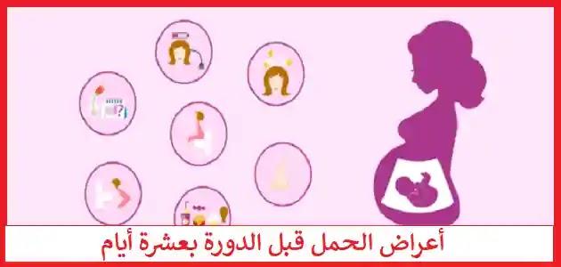 اعراض الحمل قبل الدورة بعشرة ايام الوصفة