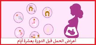 اعراض الحمل قبل الدورة بخمسة ايام
