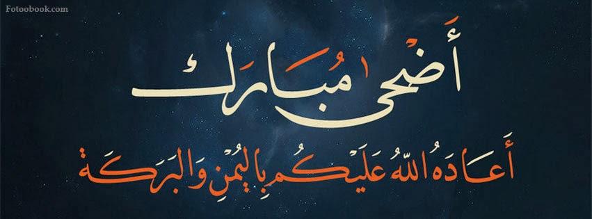 مسجات ليبية عيد الاضحى المبارك 2013 , تهاني ليبية بمناسبة العيد ليبية 1434