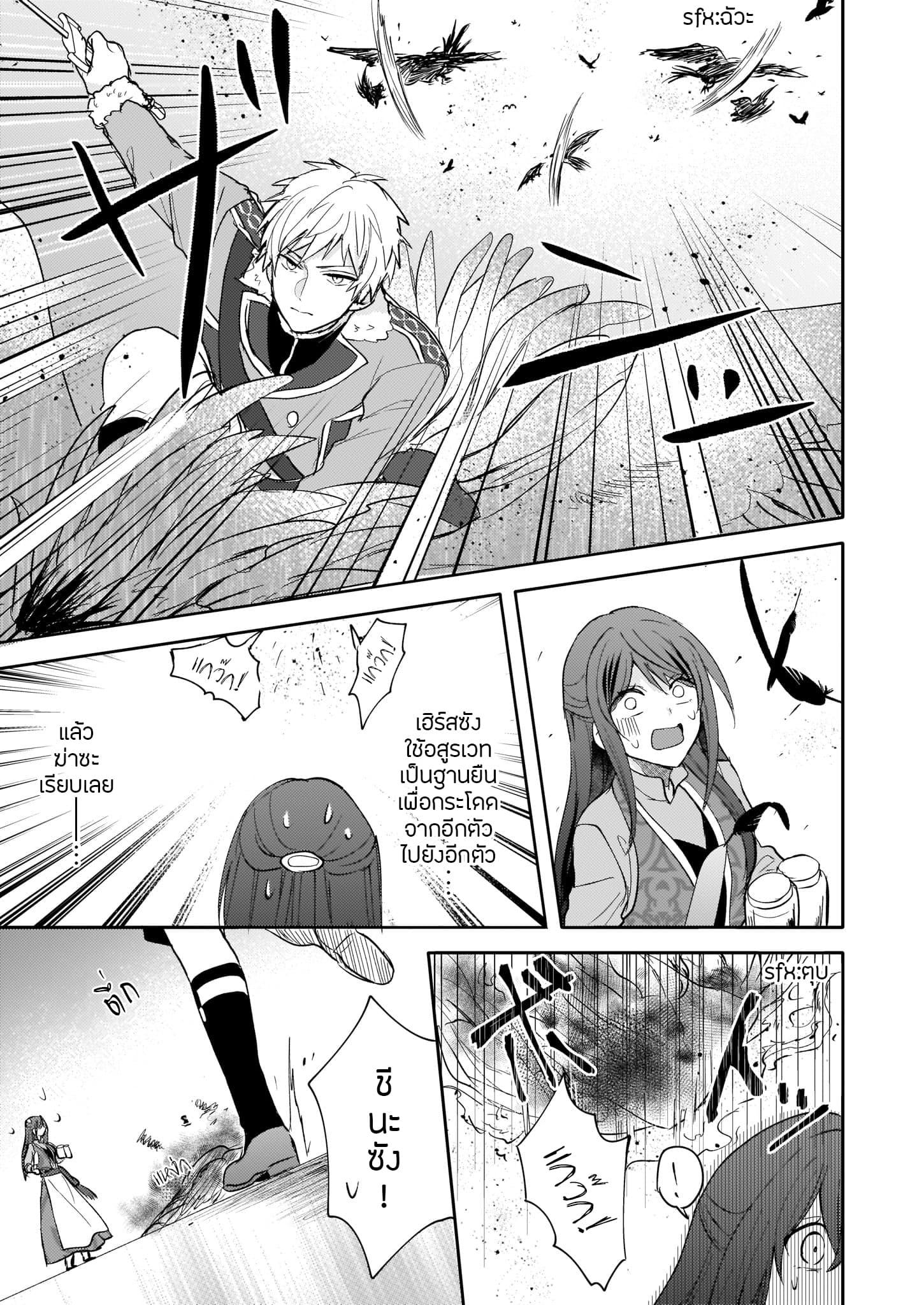 อ่านการ์ตูน Skill Daidokoro Shoukan wa Sugoi! Isekai de Gohan Tsukutte Point Tamemasu ตอนที่ 10 หน้าที่ 16