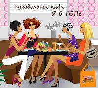 Я в ТОПе 19-й встречи Рукодельного Кафе
