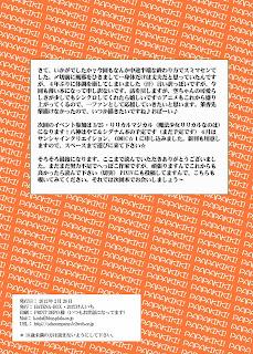 อ่านการ์ตูนออนไลน์Papa no Wagamama wo Kikinasai!