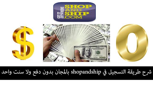 شرح طريقة التسجيل في shopandship بالمجان بدون دفع ولا سنت واحد