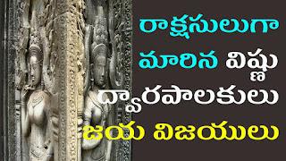 vaikunta dwarapalaka jaya vijaya curse story