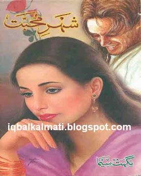 Shehr-e-Mohabbat by Nighat Seema Novel In PDF