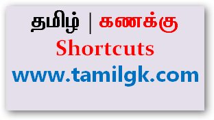 பொது அறிவு - Tamil Nadu Railway Recruitment 2019