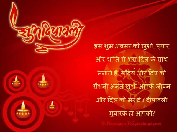 Happy diwali wishes in sanskrit 2018500 images greeting msg happy diwali wishes in sanskrit 2017 500 images greeting msg quotes sms m4hsunfo