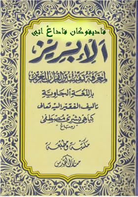 Kitab Tafsir Al Ibriz Pdf