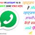 whatsapp app pr account kaise banaye jaane hindi mein