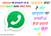 whatsapp app pr account kaise banaye jaane hindi mein