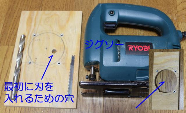 電動ジグソーを使ってスピーカユニットの取り付け穴を作成