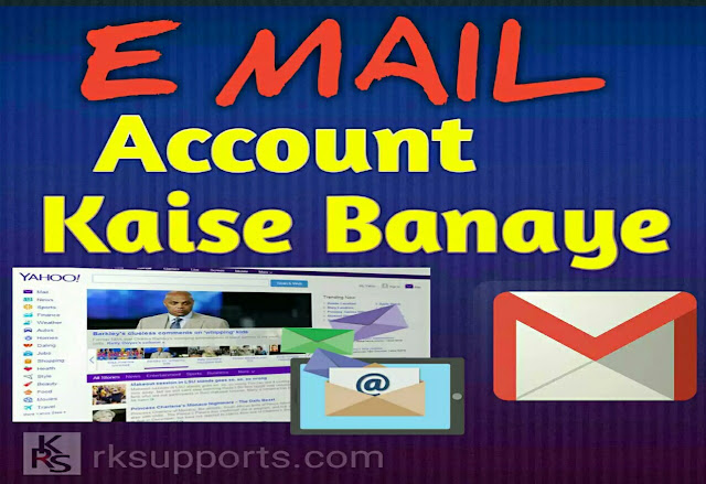 E-mail ID Kaise Banaye, how to create email account, gmail id kaise banaye, how to create gmail account, how to make email id, e mail kya hai, gmail kya hai, email or gmail me antar kya hai, what is difference between email and gmail, create gmail account, create email id