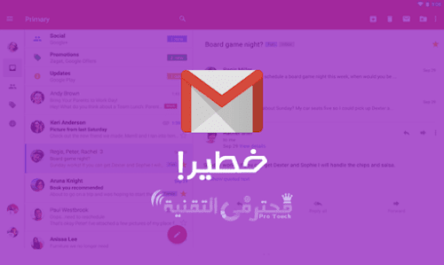 مشاكل جوجل بلاي على الاندرويد ولماذا لا يجب فتح Gmail علي الحاسوب