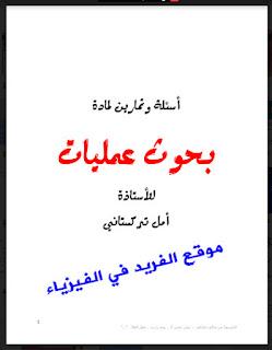 تحميل أسئلة وتمارين لمادة بحوث عمليات pdf للأستاذة أمل تركستاني