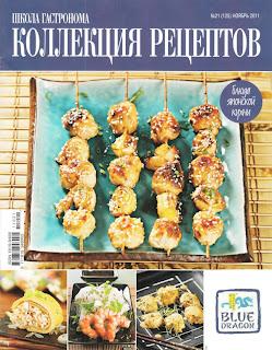http://vkusnyachki.blogspot.com/ Школа гастронома Коллекция рецептов №21 2011