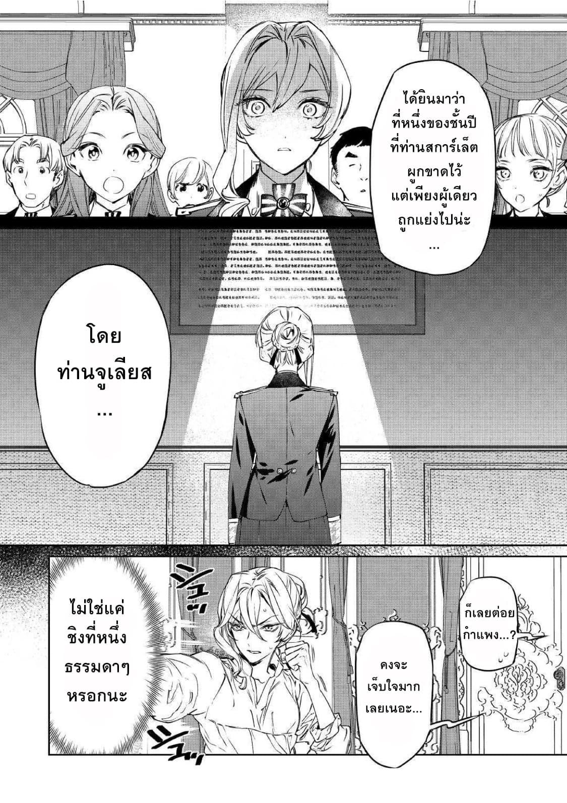 อ่านการ์ตูน Saigo ni Hitotsu Dake Onengai Shitemo Yoroshii Deshouka ตอนที่ 3 หน้าที่ 10