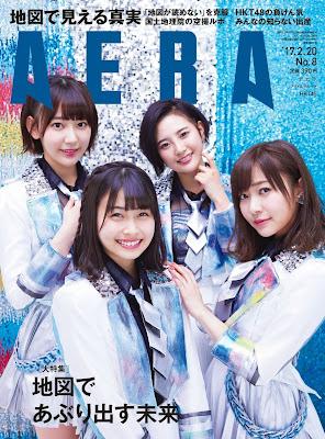 [雑誌] AERA No.8 (2017年02月20日号) Raw Download