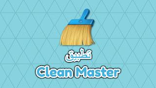 تطبيق Clean Master-طريقك