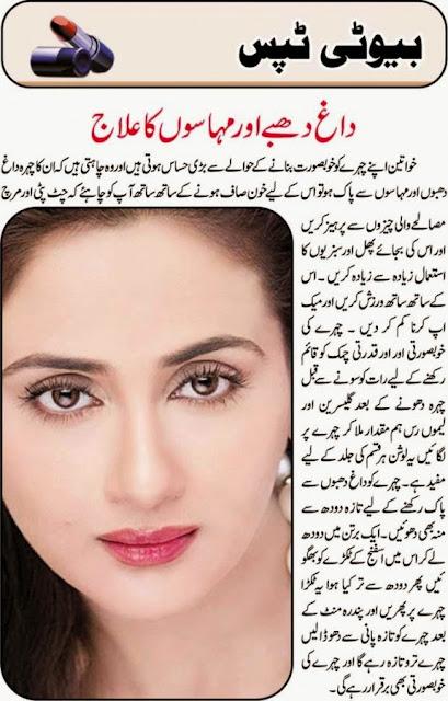 Dagh Dhabon Aur Mahason Ka Elaj   Beauty Tips Info