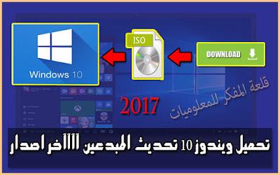 تحميل ويندوز 10 اخر اصدار 2017