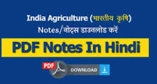 Agriculture Notes in Hindi for UPSC