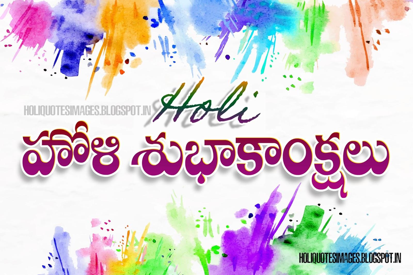 Best holi messages in telugu language telugu holi sms new telugu indian festival holi greetings in telugu language best telugu holi images holi telugu greetings wallpapers holi telugu quotes with images kristyandbryce Images