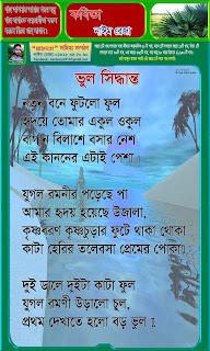 নাঈম রেজা কবিতা- ভুল সিদ্ধান্ত
