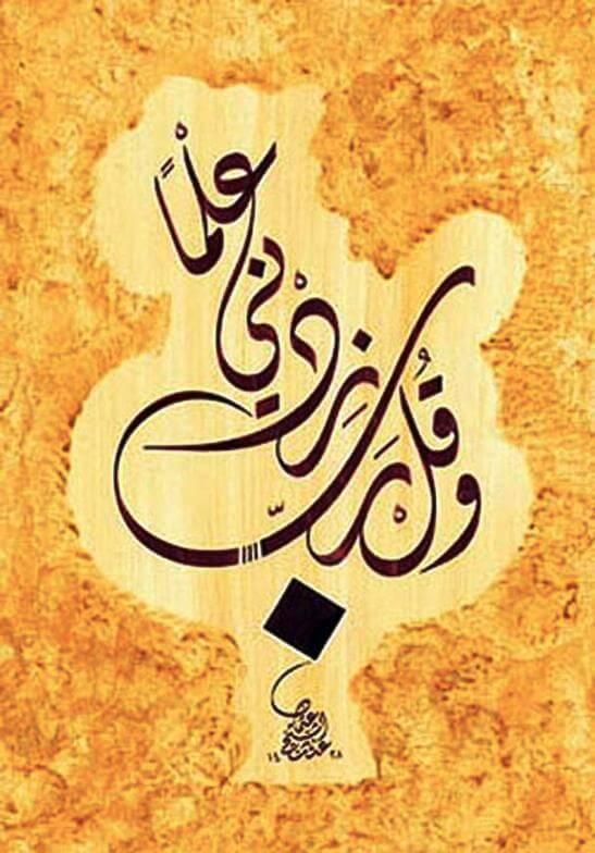 25 Contoh Kaligrafi Diwani Terbaik Kaligrafi