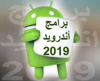 برامج اندرويد 2019