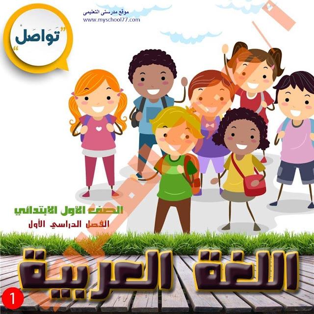 """أقوى مذكرة لغة عربية """" تواصل """" المنهج الجديد أولى ابتدائى ترم أول 2019 – مستر عمرو المغربى"""