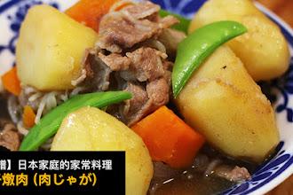自己做。預早一晚煮好更好吃,日本家庭的家常料理薯仔燉肉 (肉じゃが)