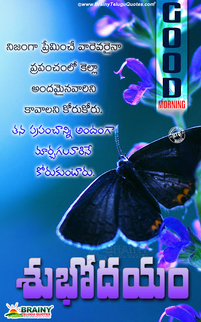 online telugu quotes on life, telugu manchimaatalu, best good morning quotes hd wallpapers, telugu subhodayam hd wallpapers