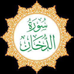 benefits of surah al dakhan in urdu