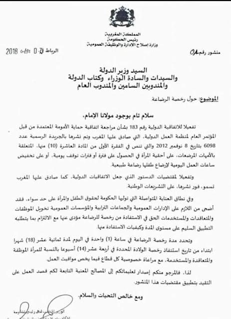 جديد بخصوص رخصة الرضاعة 7 غشت 2018
