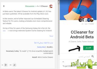 شرح طريقة تثبيت CCleaner  في هاتف الأندرويد