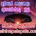Lagna Palapala Ada Dawase  | ලග්න පලාපල | Sathiye Lagna Palapala 2020 | 2020-08-26