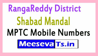 Shabad Mandal MPTC Mobile Numbers List RangaReddy District in Telangana State