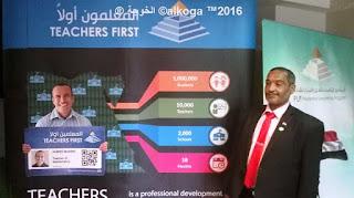 الحسينى محمد , الخوجة, ادارة بركة السبع التعليمية, تطوير التعليم,المعلمون اولا,teachers first