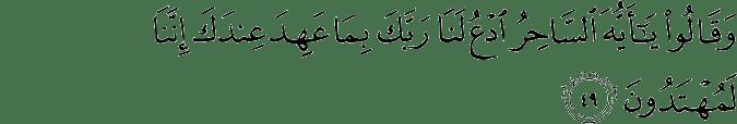 Surat Az-Zukhruf Ayat 49