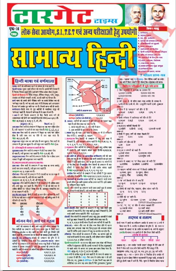 General Hindi Short Notes :For All Competitive Exam Hindi PDF Book