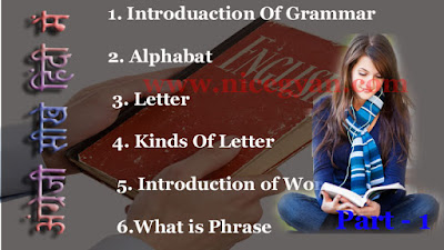 Introduaction of grammar Alphabet, Letter,  Kinds of Letter, Word, Phrase sikhe hindi me,   Grammar Course - 1