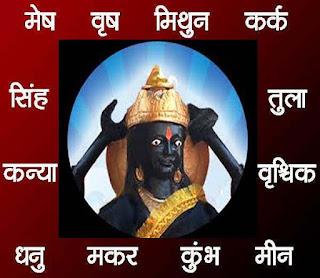 Shani Jayanti 2016 & Zodiac sign/Rashi In Hindi