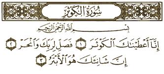 Wirid Doa Surat Al-Kautsar Untuk Lunas Hutang dan Rejeki Lancar