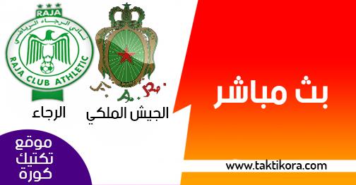 مشاهدة مباراة الجيش الملكي والرجاء الرياضي RCA vs FAR بث مباشر اليوم في الدوري المغربي