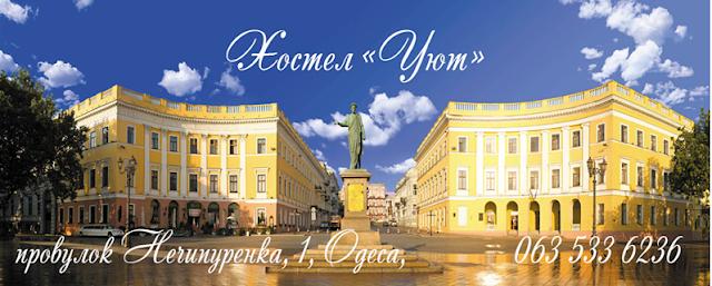 Уютный хостел в центре Одессы (Хостел Уют Одесса)