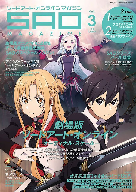 Sword Art Online: Ordinal Scale Dengeki Playstation SAO Magazine Cover