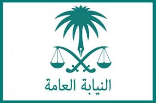 نتائج المقبولين في وظائف النيابة العامة السعودية 1440 النيابة العامة 1440 جدارة 3 توظيف الخدمة المدنية